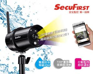 SecuFirst 防水監視器,限時8.4折,今日結帳再享加碼折扣