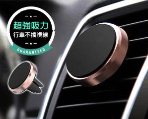 鋁合金車用磁性手機架