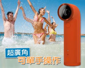 宏達電HTC RE迷你防水攝錄影機E610,限時5.0折,請把握機會搶購!