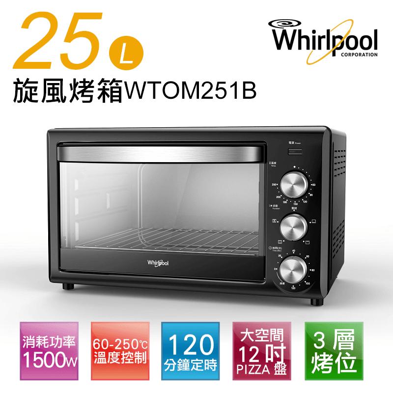 Whirlpool 惠而浦25L機械旋風烤箱WTOM251B,限時9.3折,請把握機會搶購!