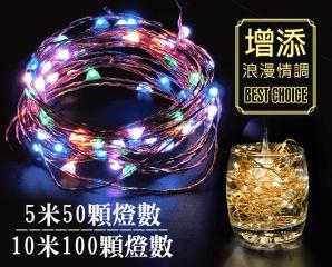可彎曲繽紛造型LED燈串,限時2.5折,今日結帳再享加碼折扣