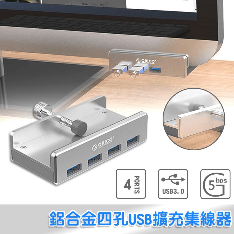 鋁合金4孔USB擴充集線器,今日結帳再打85折!
