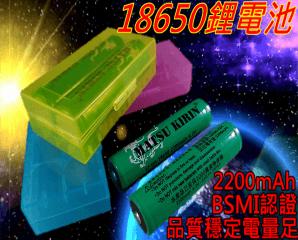 足量18650充電電池