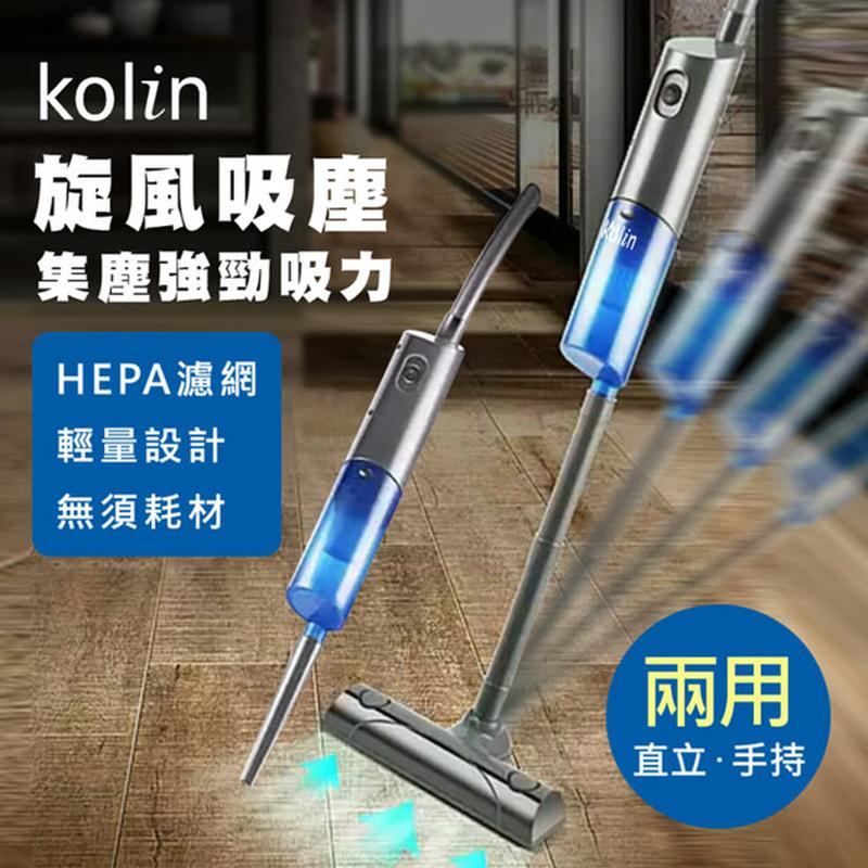 Kolin 歌林手持直立兩用吸塵器KTC-LNV319,限時2.4折,請把握機會搶購!