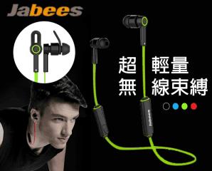 Jabees無線運動藍牙耳機,限時7.4折,今日結帳再享加碼折扣
