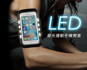 LED發光運動手機臂套,限時4.7折,今日結帳再享加碼折扣