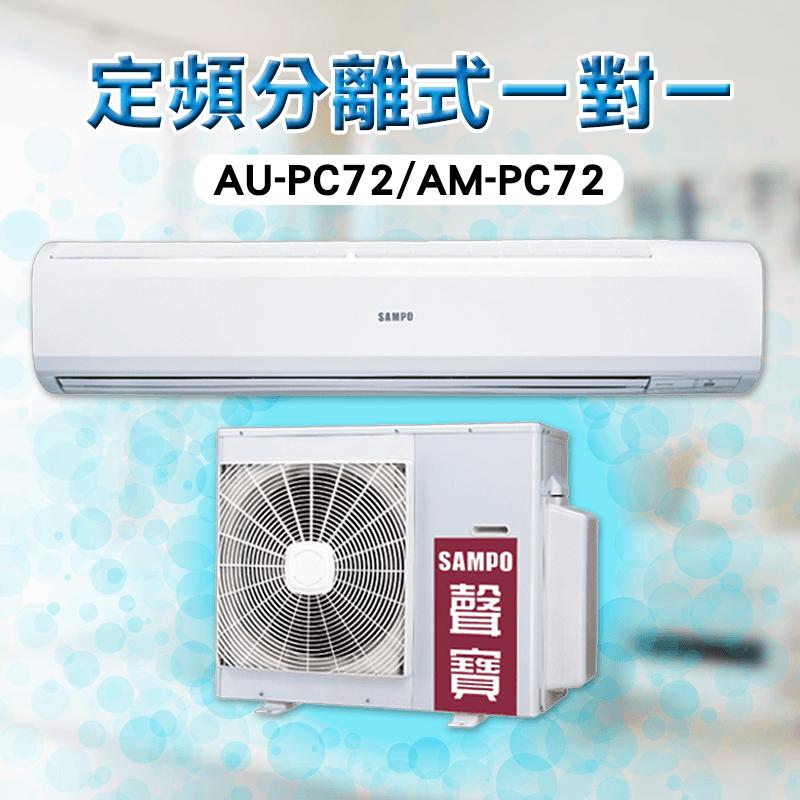 声宝15坪定频分离式冷气(AU-PC72/AM-PC72),限时7.1折,请把握机会抢购!