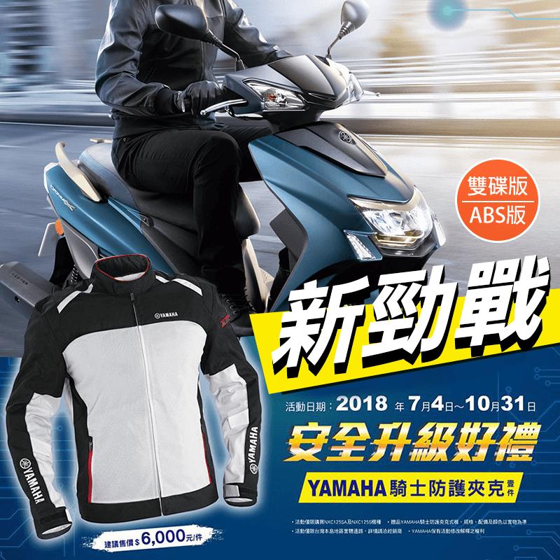 YAMAHA 台灣山葉機車五代新勁戰機車新勁戰 雙碟版(NXC125S) / 新,本檔全網購最低價!