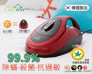 CareWin 開運韓國紫外線除塵蟎吸塵機HC-600,限時9.0折,請把握機會搶購!