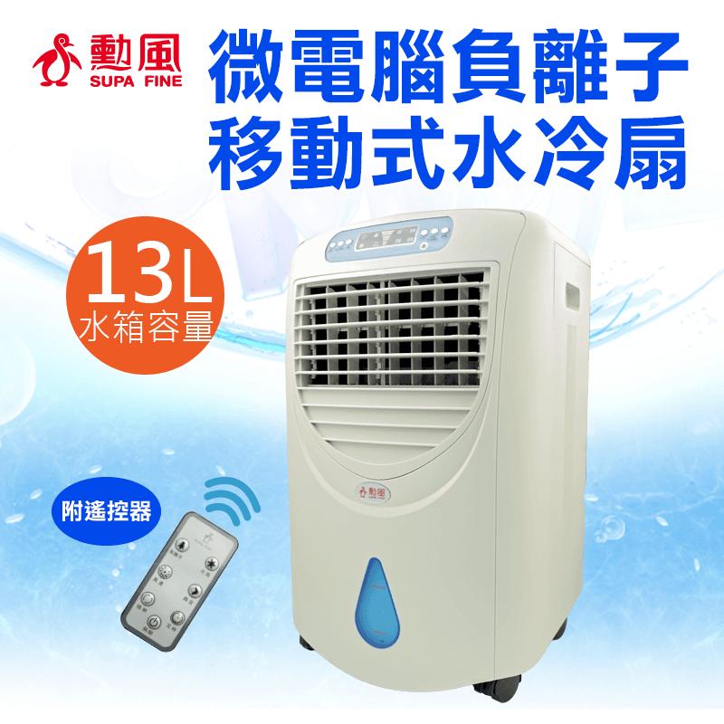 勳風微電腦負離子移動式水冷氣扇HF-668RC,今日結帳再打85折!