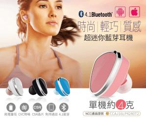 旗艦級藍芽4.1微型耳機,限時5.6折,今日結帳再享加碼折扣