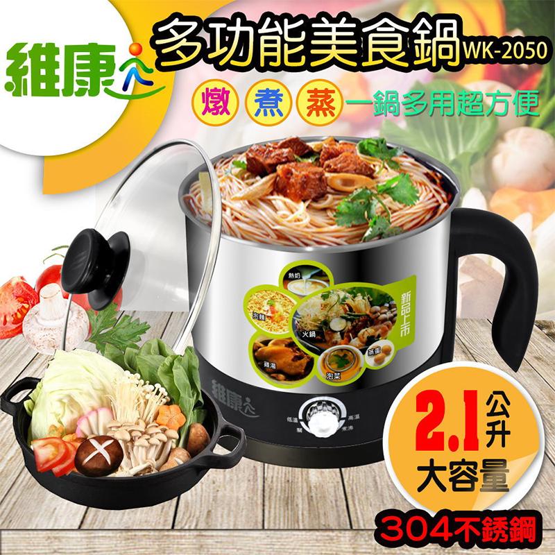 維康不銹鋼燉煮蒸美食鍋 (WK-2050),今日結帳再打85折!