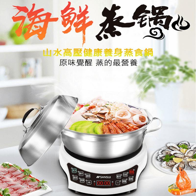 SANSUI山水日式高壓蒸氣養生蒸食鍋SP-10,本檔全網購最低價!