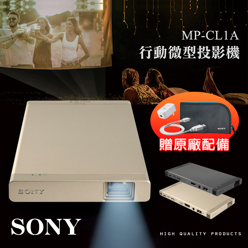 Sony 索尼二代行動微型投影機MP-CL1A,限時9.3折,請把握機會搶購!