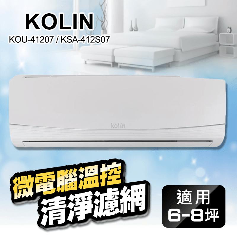 Kolin歌林定频分离式冷气(KOU-41207/KSA-412S07),限时8.1折,请把握机会抢购!