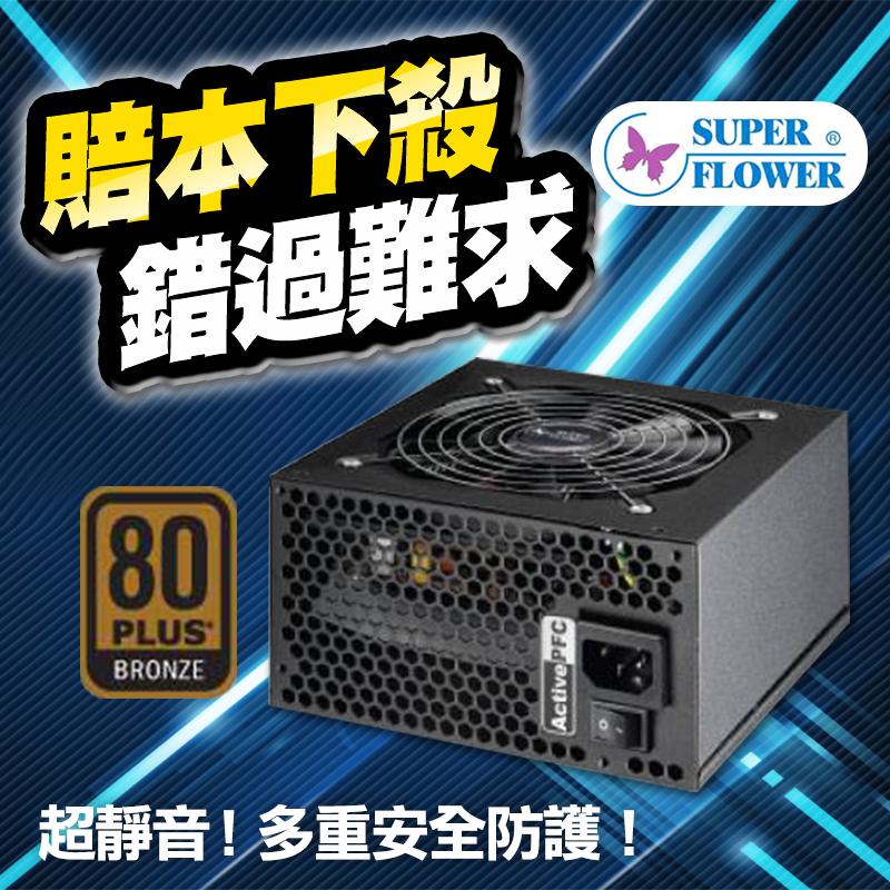 振華450W 80+銅牌電源供應器,限時7.6折,請把握機會搶購!