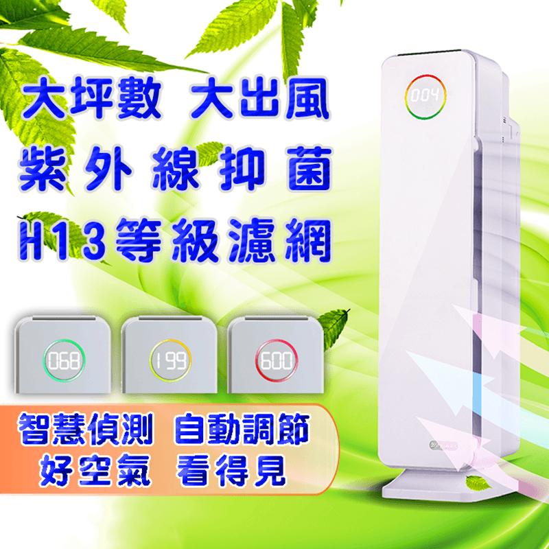 威奈 wellnight智慧空氣清淨機(UV-1609),限時4.0折,請把握機會搶購!