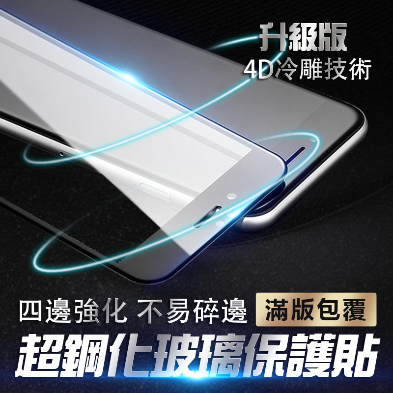 【o-one】滿版9H超強化玻璃保護貼,今日結帳再打85折!