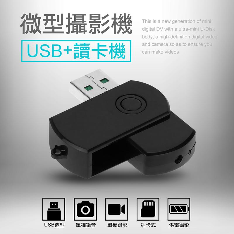 隨身碟型針孔攝錄影機CP005-2,限時破盤再打82折!