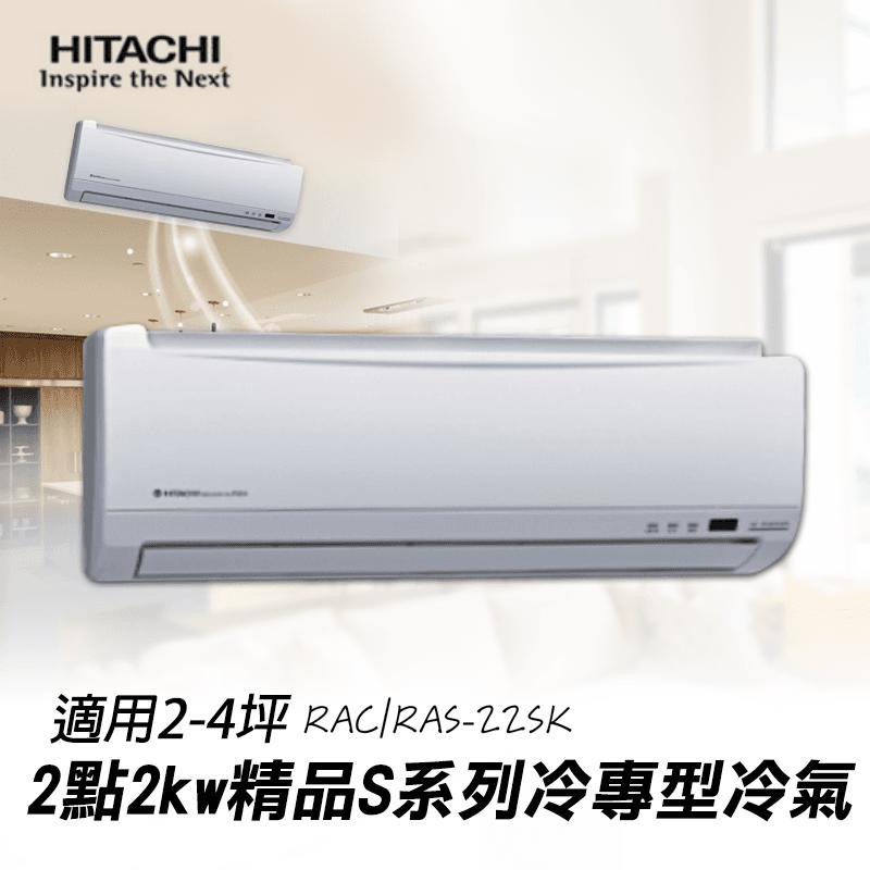 日立冷專變頻分離式冷氣RAC/RAS-22SK,本檔全網購最低價!