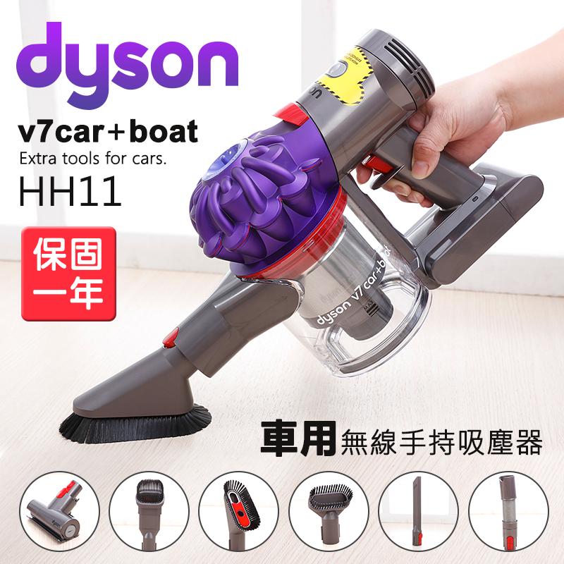 Dyson V7 Car+Boat HH11 車用無線手持吸塵器,限時6.7折,請把握機會搶購!