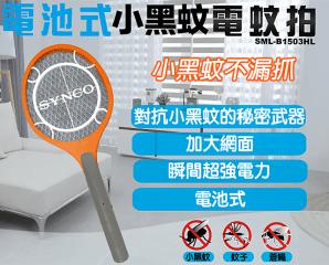 SYNCO 新格電池式小黑蚊電蚊拍 SML-B1503HL,今日結帳再打85折