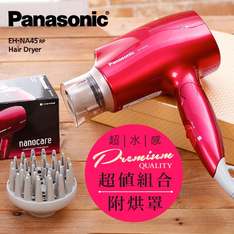 Panasonic國際牌奈米水離子吹風機EH-NA45,限時7.7折,請把握機會搶購!