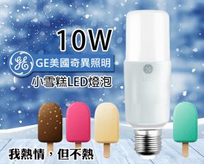 10W奇異LED小雪糕燈泡,限時6.0折,今日結帳再享加碼折扣