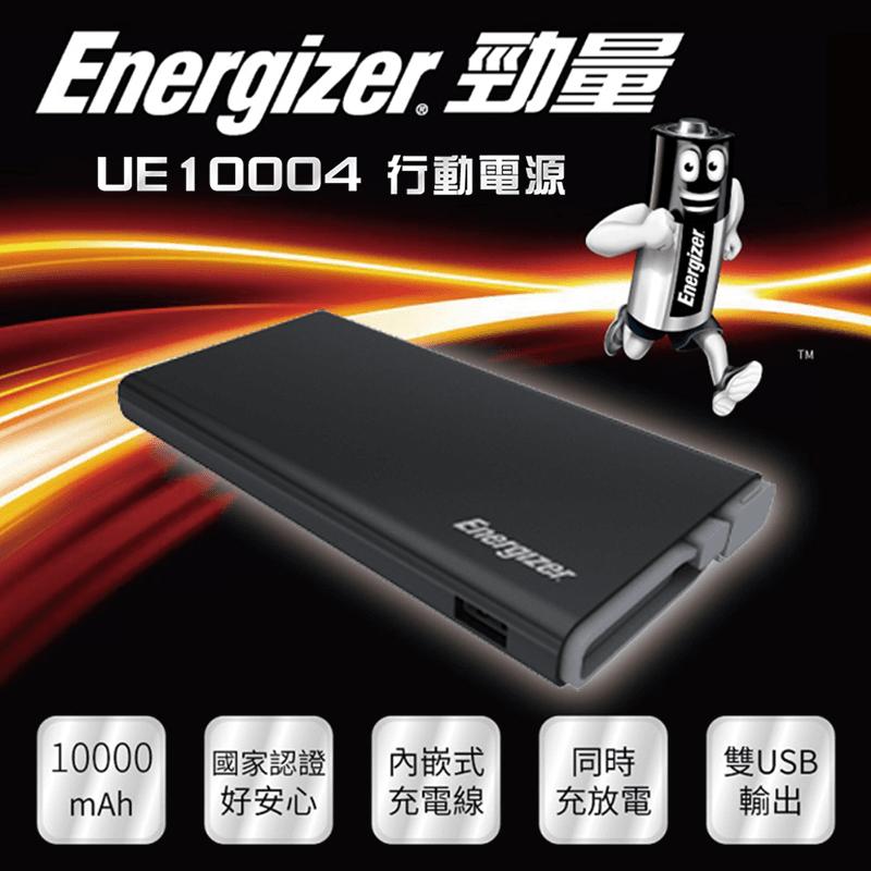 Energizer 勁量超輕薄雙充行動電源(PWMPUE10004BK),限時9.4折,請把握機會搶購!