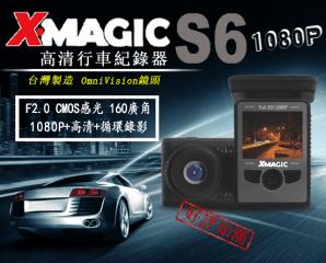 X-MAGIC(S6)大廣角可翻轉行車紀錄器,今日結帳再打88折