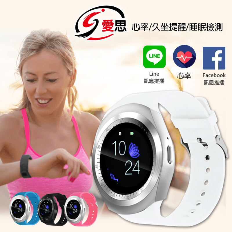 IS愛思智慧運動手錶iswatch638,今日結帳再打85折!