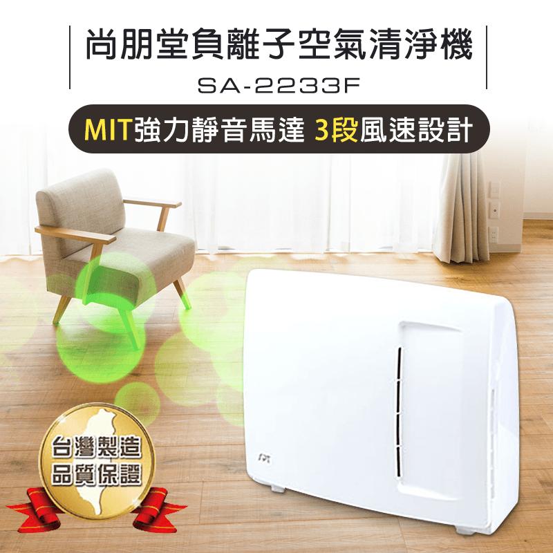 尚朋堂負離子空氣清淨機SA-2233F,本檔全網購最低價!