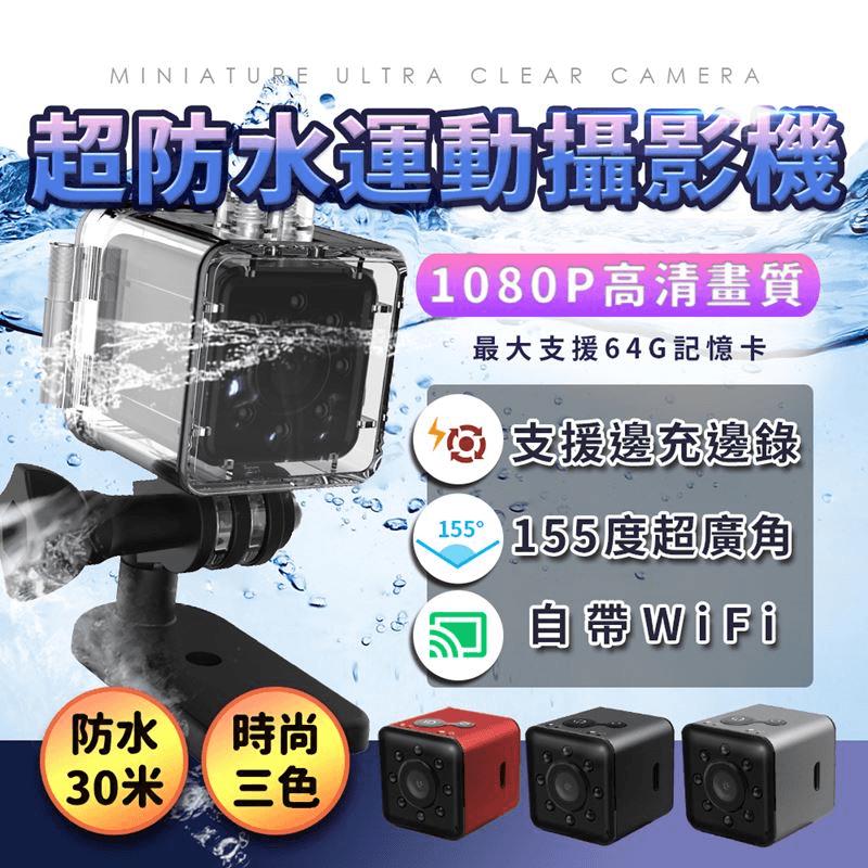 Chang Jiang長江防水WIFI廣角運動攝影機(SQ13),今日結帳再打85折!