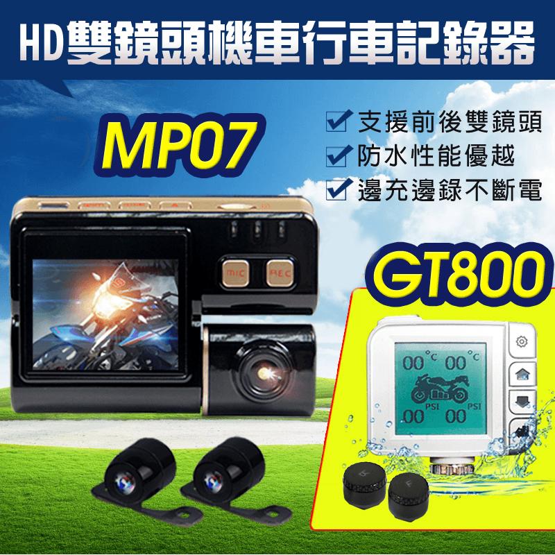 FLYone 雙鏡頭機車行車記錄器MP07,今日結帳再打85折!