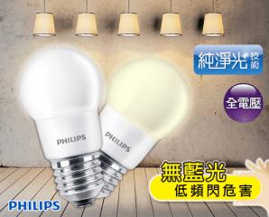 3.5W廣角純淨光LED燈泡,限時7.0折,今日結帳再享加碼折扣