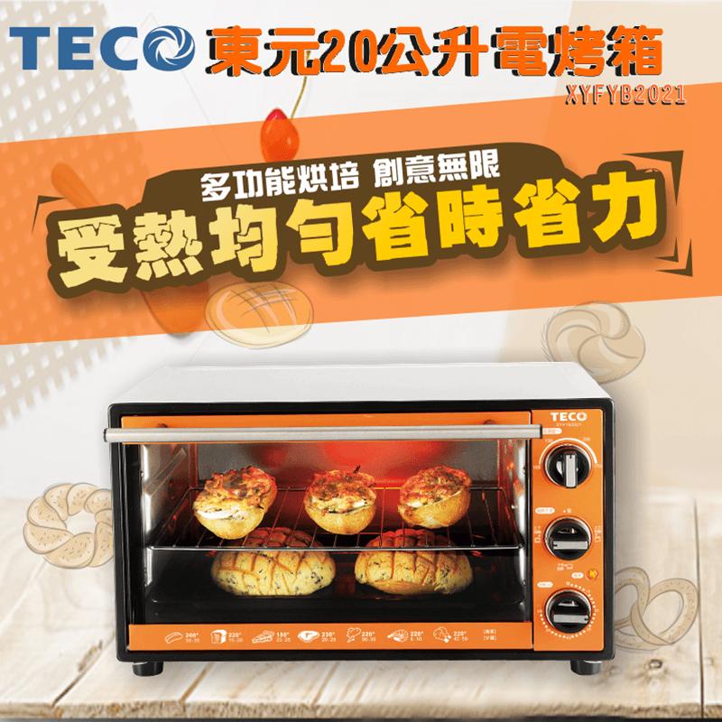 TECO東元20公升電烤箱XYFYB2021,今日結帳再打85折!