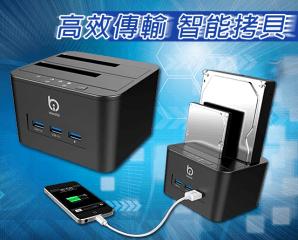 USB3.0雙硬碟拷貝底座,限時6.0折,今日結帳再享加碼折扣