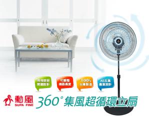 勳風超循環360度集風扇