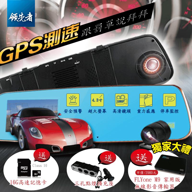 【領先者】測速雙鏡防眩行車記錄器(ES-21),今日結帳再打85折!