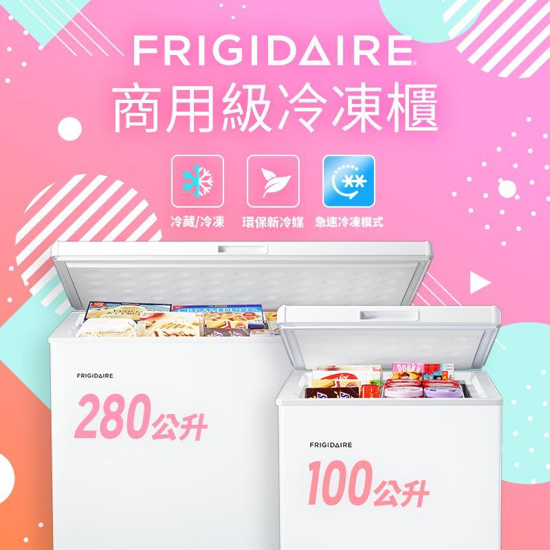 美國富及第Frigidaire兩用型冷藏冷凍櫃(FRT-1011KZR / FR,本檔全網購最低價!