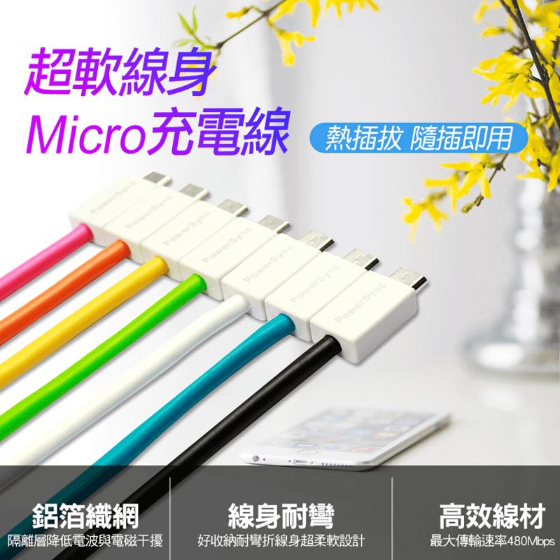 手機平板超軟傳輸充電線USB2-ERMIB153-2/155-2/154-2,今日結帳再打85折!