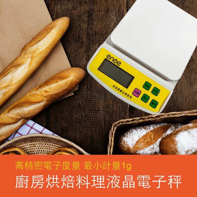 伊諾伊【Enoe】廚房液晶電子秤(TCL-203),今日結帳再打85折!