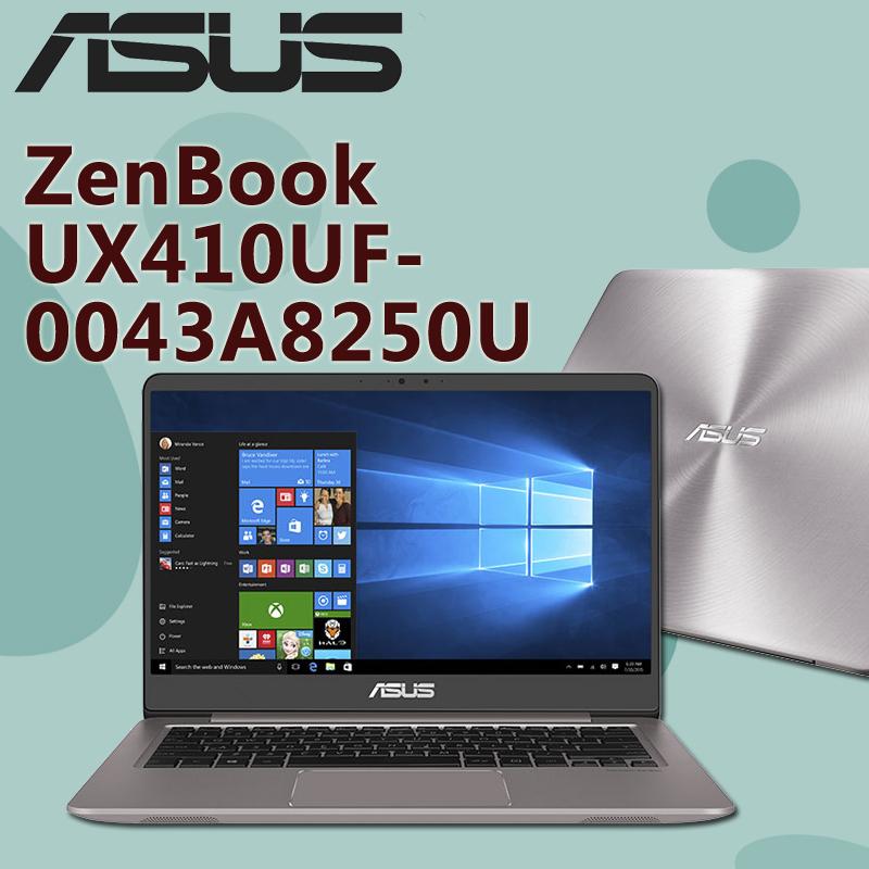 ASUS華碩最新8代2G獨顯筆電UX410UF-0043A8250U,本檔全網購最低價!