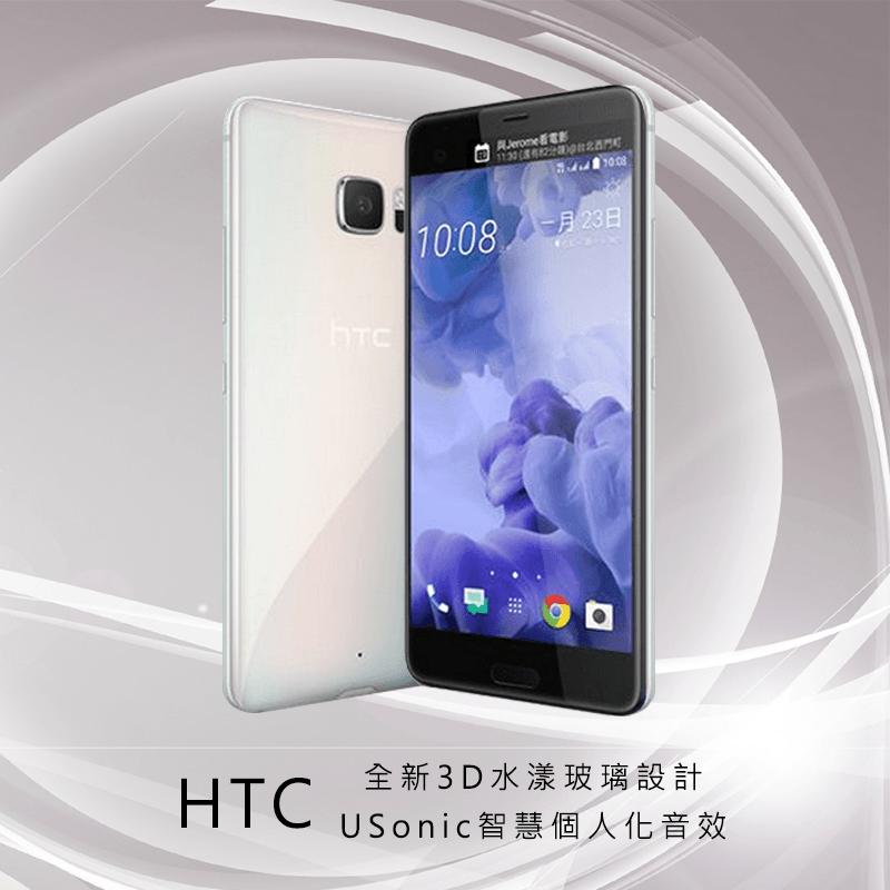 HTC U Ultra智慧型手機,本檔全網購最低價!