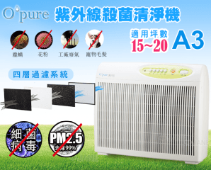 Opure光觸媒空氣清淨機,限時5.4折,今日結帳再享加碼折扣