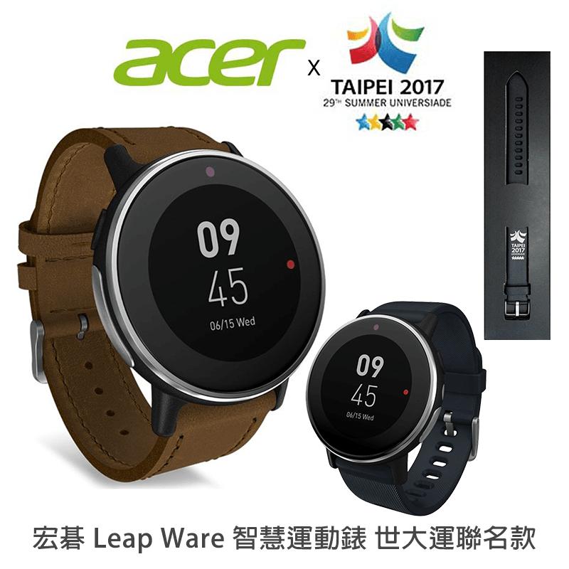 Acer悠遊卡智慧運動錶Leap Ware,限時6.0折,請把握機會搶購!