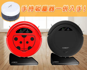 KOBOT智能清掃機器人 M158 Techko Maid手持吸塵器 RV001,限時3.4折,請把握機會搶購!