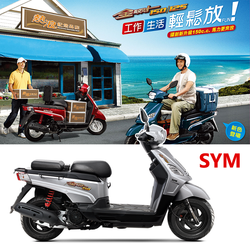 SYM三陽金發財150碟煞機車,限時9.6折,請把握機會搶購!