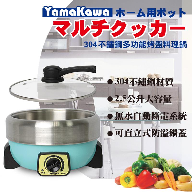 yamakawa304不鏽鋼全能快煮鍋,今日結帳再打85折!