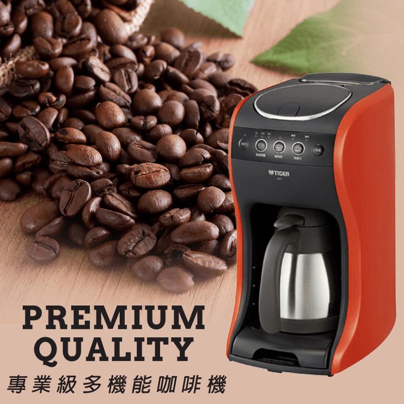 Tiger虎牌專業級多機能咖啡機ACT-B04R,限時3.3折,請把握機會搶購!